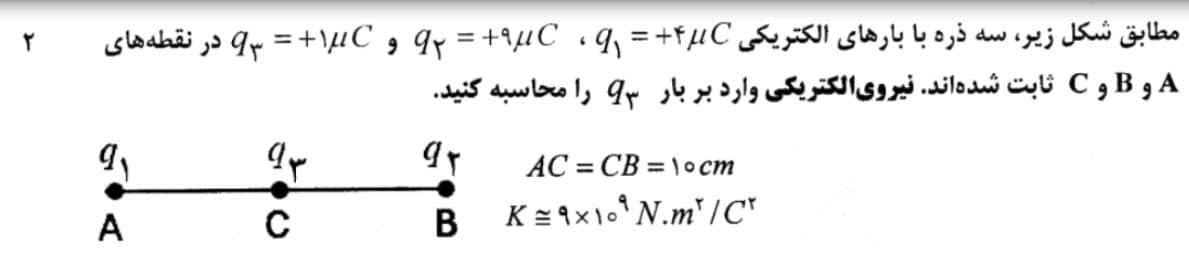 نیروی الکترو استاتیکی بین سه بار