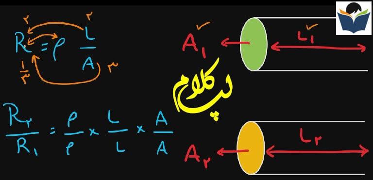 عوامل موثر بر مقاومت الکتریکی