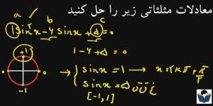 حل یک معادله مثلثاتی