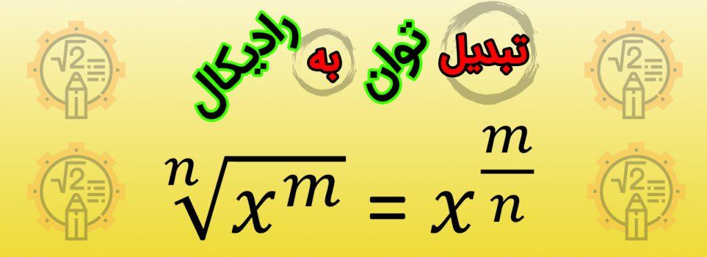 تبدیل توان به رادیکال فصل سوم ریاضی دهم