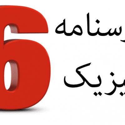 6 درسنامه فیزیک