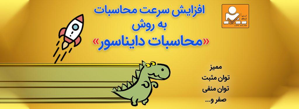 MohasebatDaynasorTry2 -