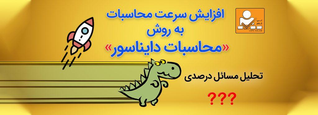 MohasebatDaynasor 4 -