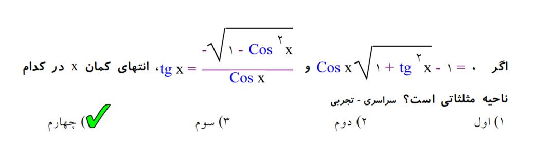 تست مثلثات نمونه 1