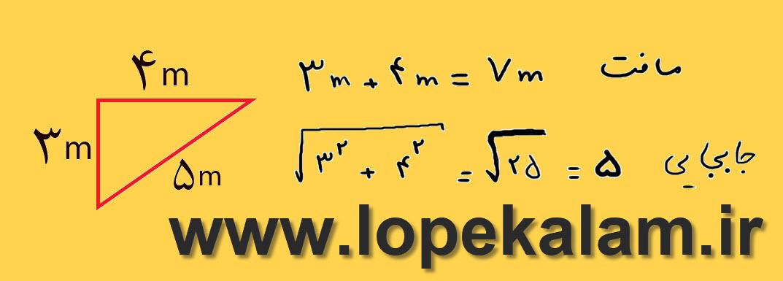 فیزیک دوازدهم حرکت شناسی حرکت شناسی ( سینماتیک )