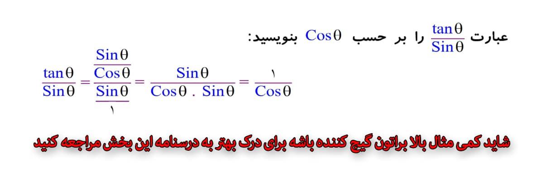 مثال ساده از فرمول مثلثاتی