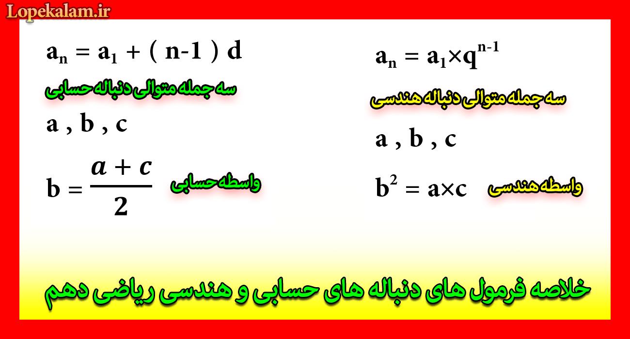 فرمول های دنباله های حسابی و هندسی
