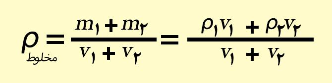 فرمول چگالی مخلوط فیزیک دهم