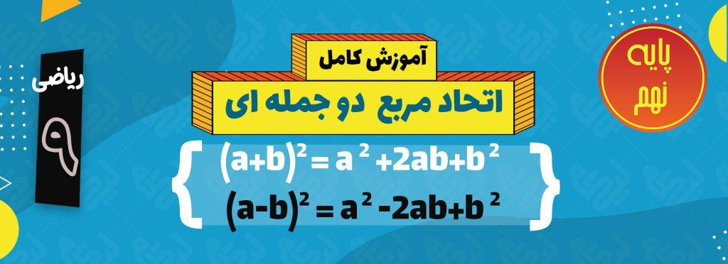 آموزش اتحاد مربع دو جمله ای ریاضی نهم