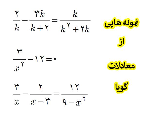 معادلات گویا