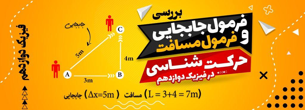 فرمول جابجایی و فرمول مسافت فیزیک دوازدهم