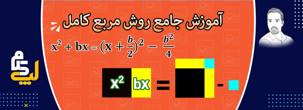 تدریس روش مربع کامل