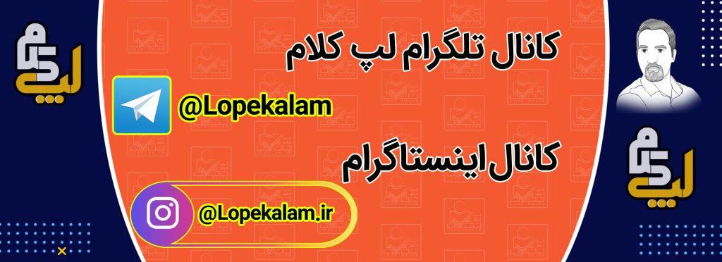 کانال تلگرام لپ کلام ، کانال اینستاگرام لپ کلام