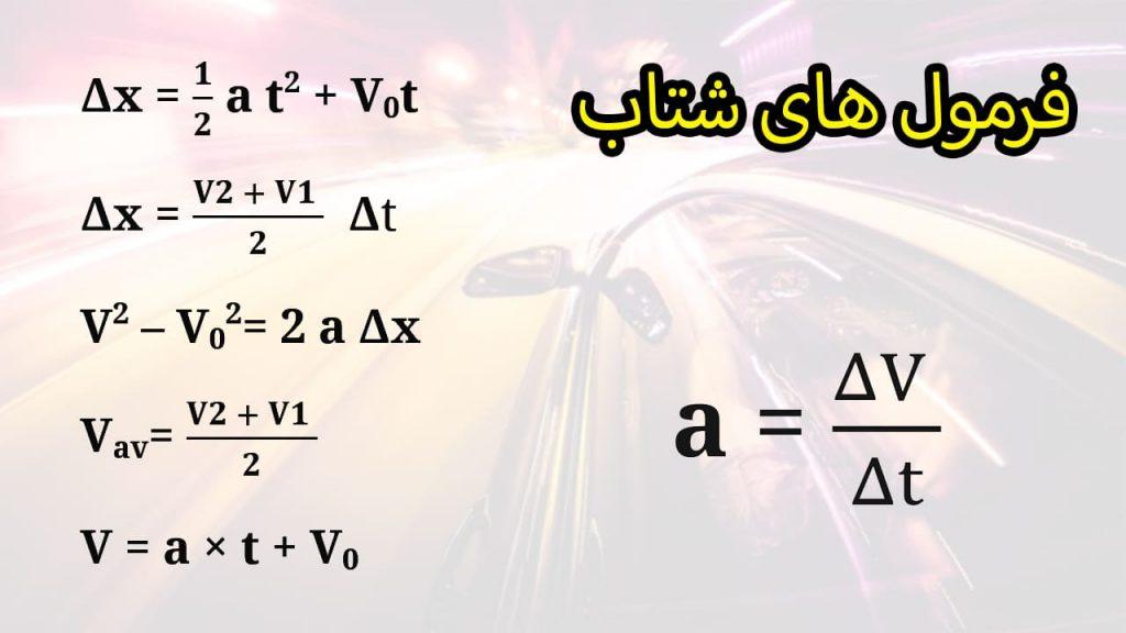 فرمول های حرکت شتاب ثابت