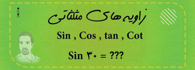زاویه های مثلثاتی Sin cos tan cot