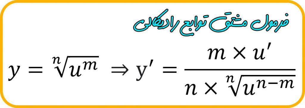 فرمول مشتق توابع رادیکالی