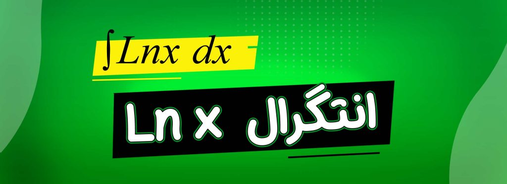 انتگرال Lnx